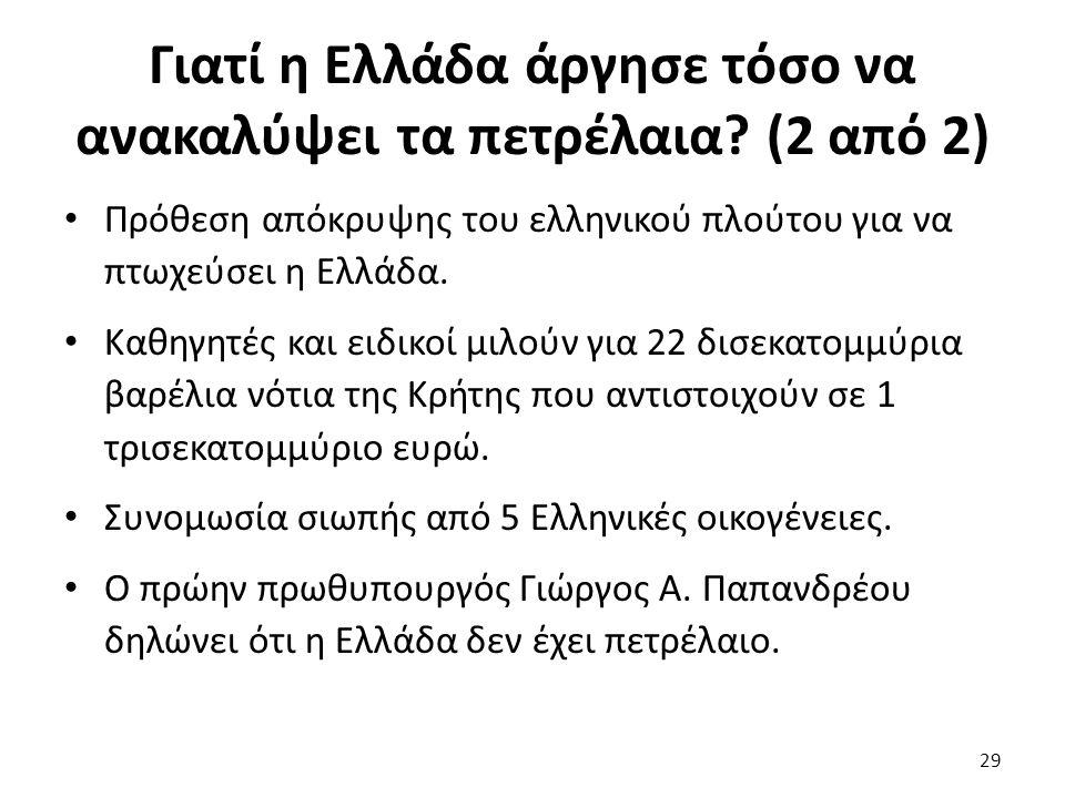 Γιατί η Ελλάδα άργησε τόσο να ανακαλύψει τα πετρέλαια? (2 από 2) Πρόθεση απόκρυψης του ελληνικού πλούτου για να πτωχεύσει η Ελλάδα. Καθηγητές και ειδι