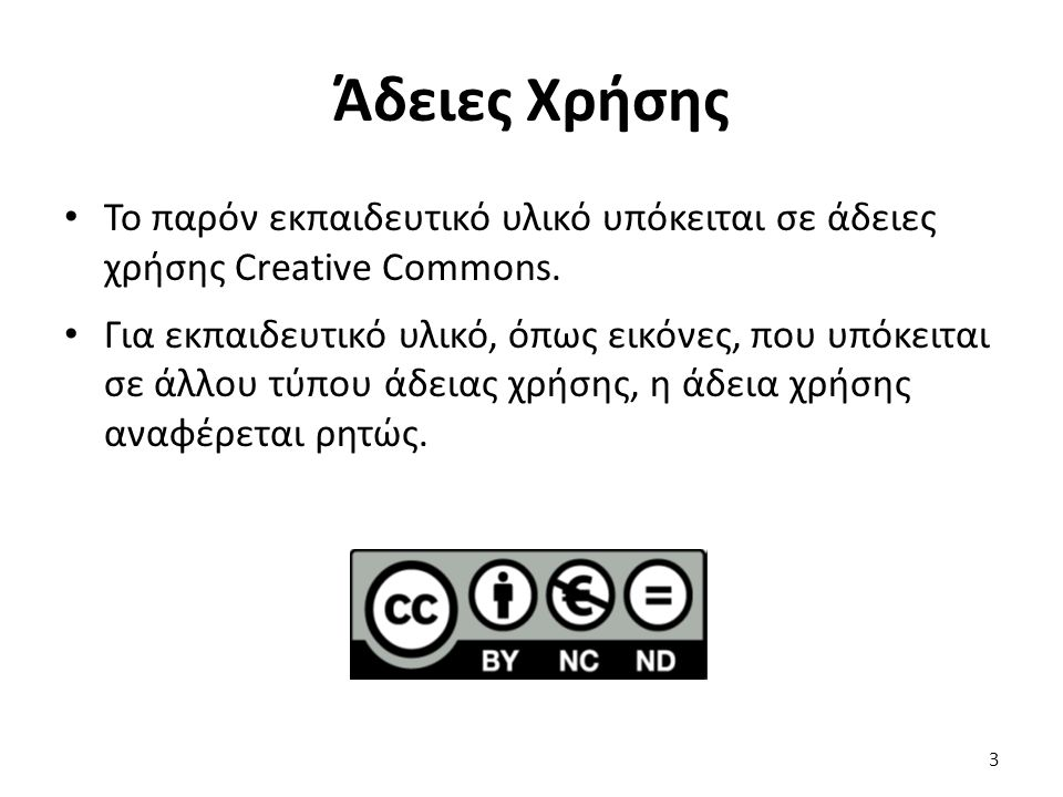 Αλήθειες (3 από 4) Έρευνα στη θαλάσσια περιοχή της Δυτικής Ελλάδας από την PGS .