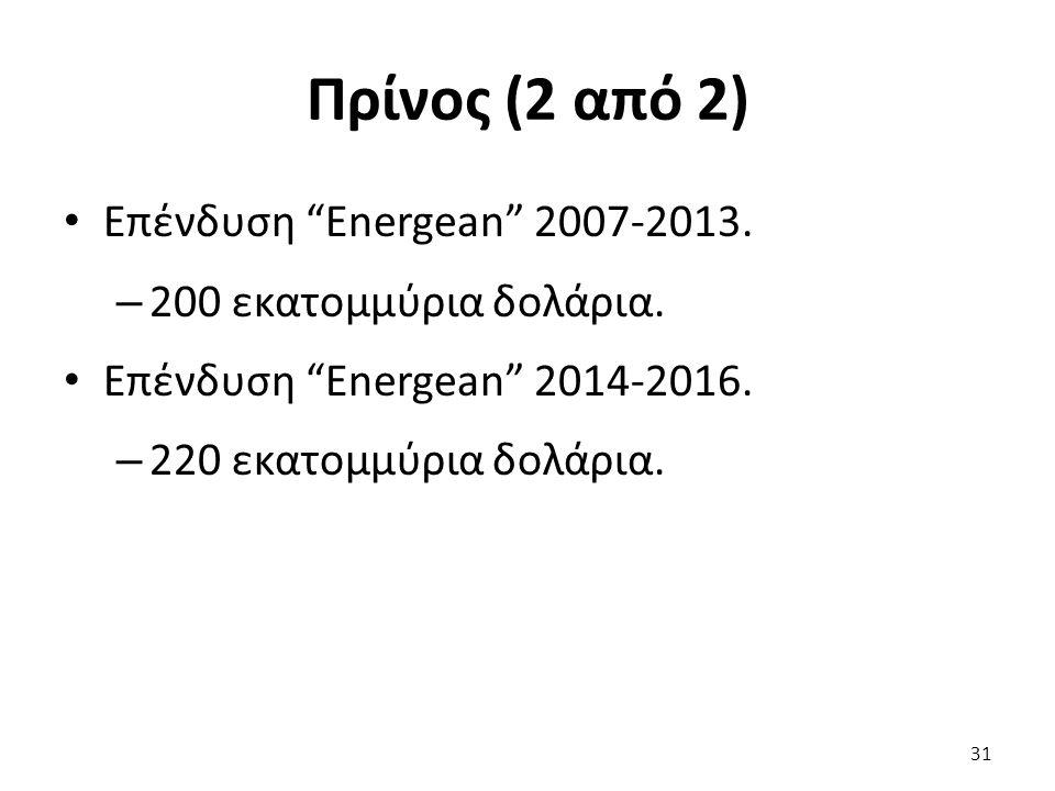"""Πρίνος (2 από 2) Επένδυση """"Energean"""" 2007-2013. – 200 εκατομμύρια δολάρια. Επένδυση """"Energean"""" 2014-2016. – 220 εκατομμύρια δολάρια. 31"""