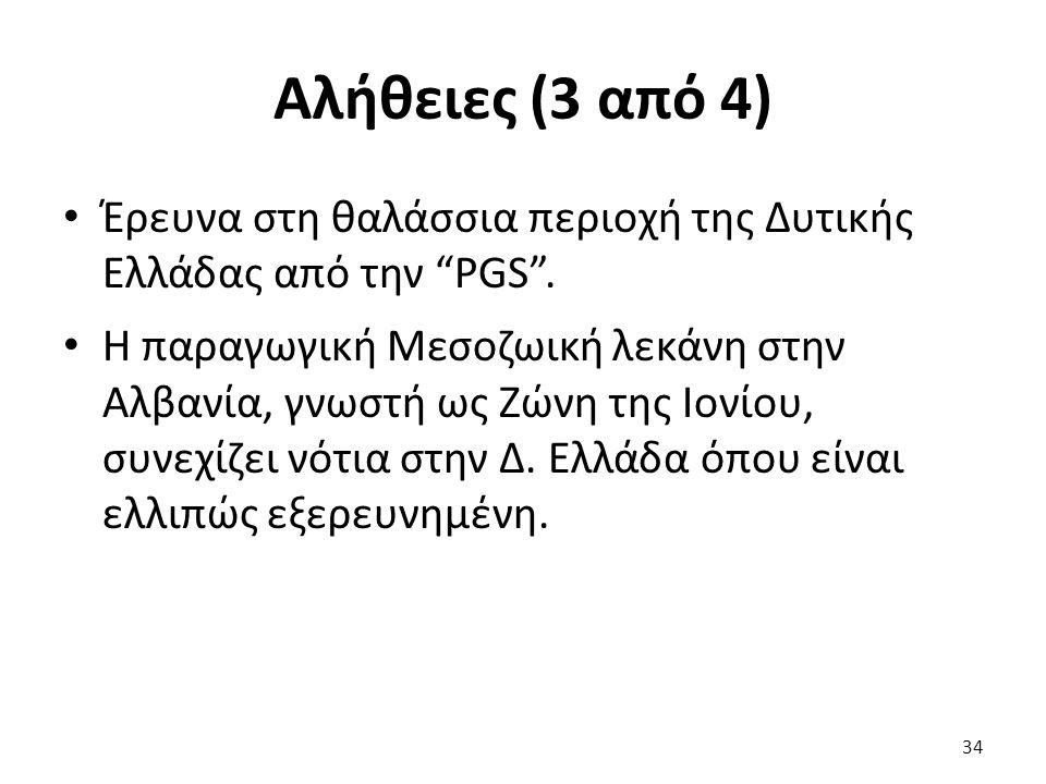 """Αλήθειες (3 από 4) Έρευνα στη θαλάσσια περιοχή της Δυτικής Ελλάδας από την """"PGS"""". Η παραγωγική Μεσοζωική λεκάνη στην Αλβανία, γνωστή ως Ζώνη της Ιονίο"""