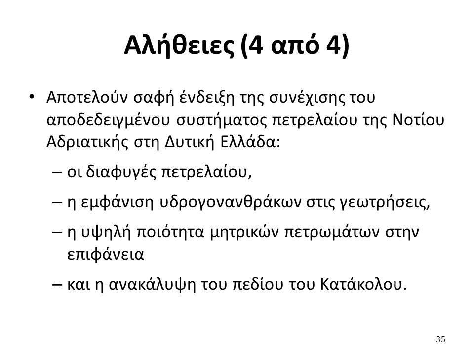 Αλήθειες (4 από 4) Αποτελούν σαφή ένδειξη της συνέχισης του αποδεδειγμένου συστήματος πετρελαίου της Νοτίου Αδριατικής στη Δυτική Ελλάδα: – οι διαφυγέ