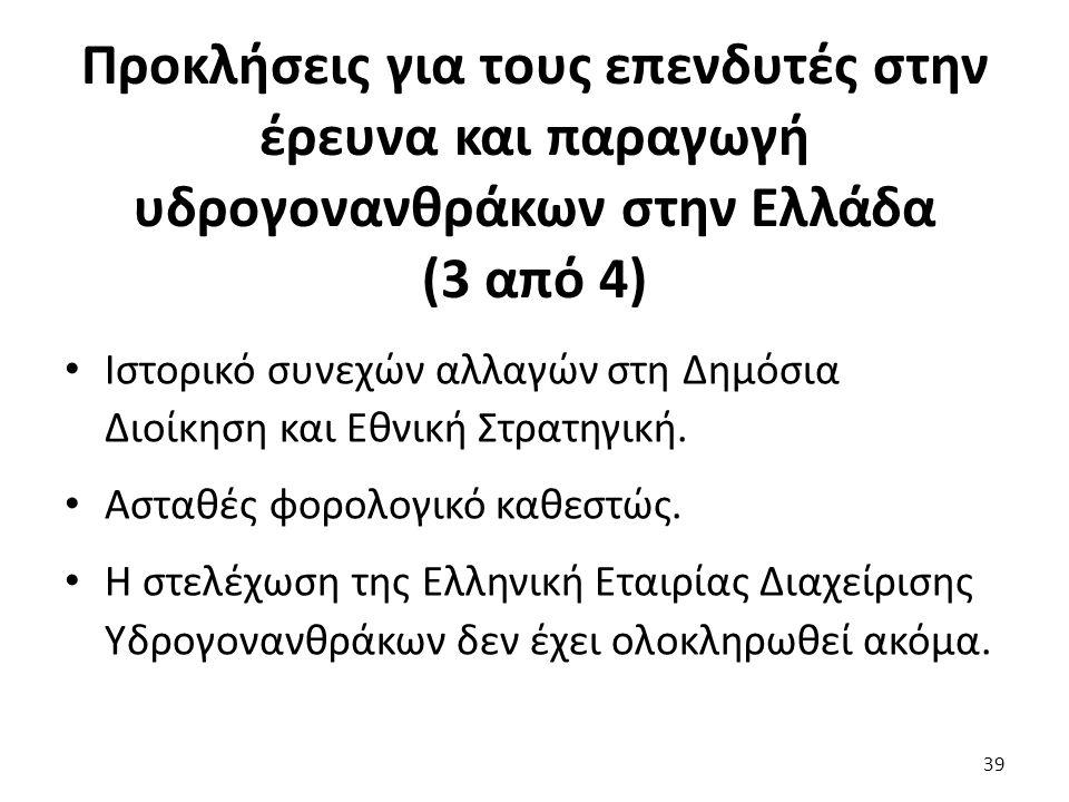 Προκλήσεις για τους επενδυτές στην έρευνα και παραγωγή υδρογονανθράκων στην Ελλάδα (3 από 4) Ιστορικό συνεχών αλλαγών στη Δημόσια Διοίκηση και Εθνική