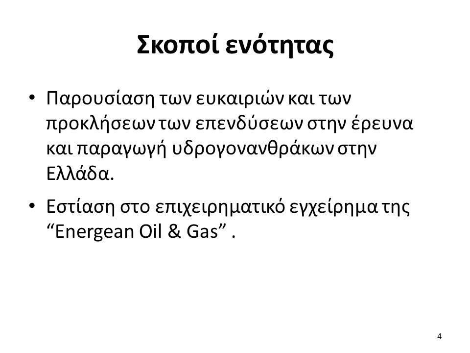 Σκοποί ενότητας Παρουσίαση των ευκαιριών και των προκλήσεων των επενδύσεων στην έρευνα και παραγωγή υδρογονανθράκων στην Ελλάδα. Εστίαση στο επιχειρημ