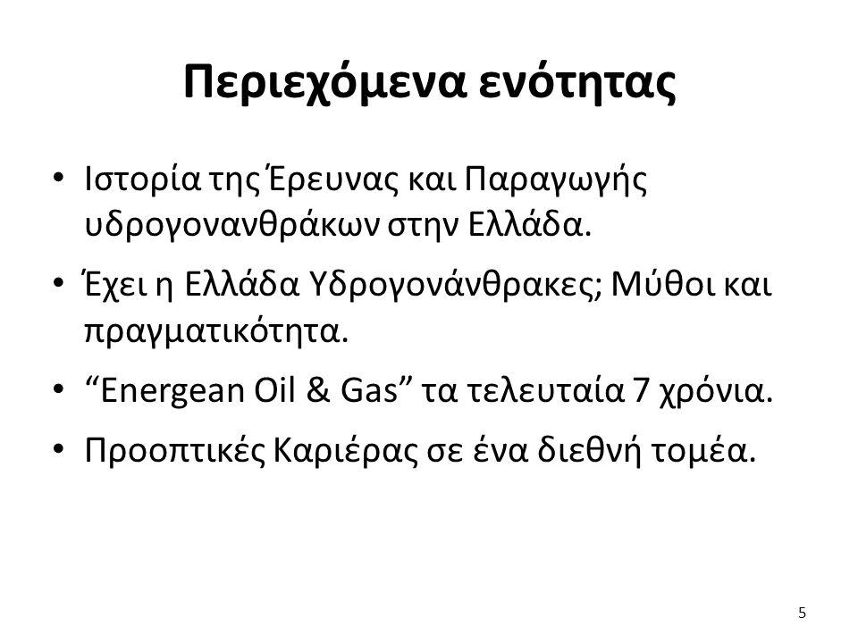 """Περιεχόμενα ενότητας Ιστορία της Έρευνας και Παραγωγής υδρογονανθράκων στην Ελλάδα. Έχει η Ελλάδα Υδρογονάνθρακες; Μύθοι και πραγματικότητα. """"Energean"""
