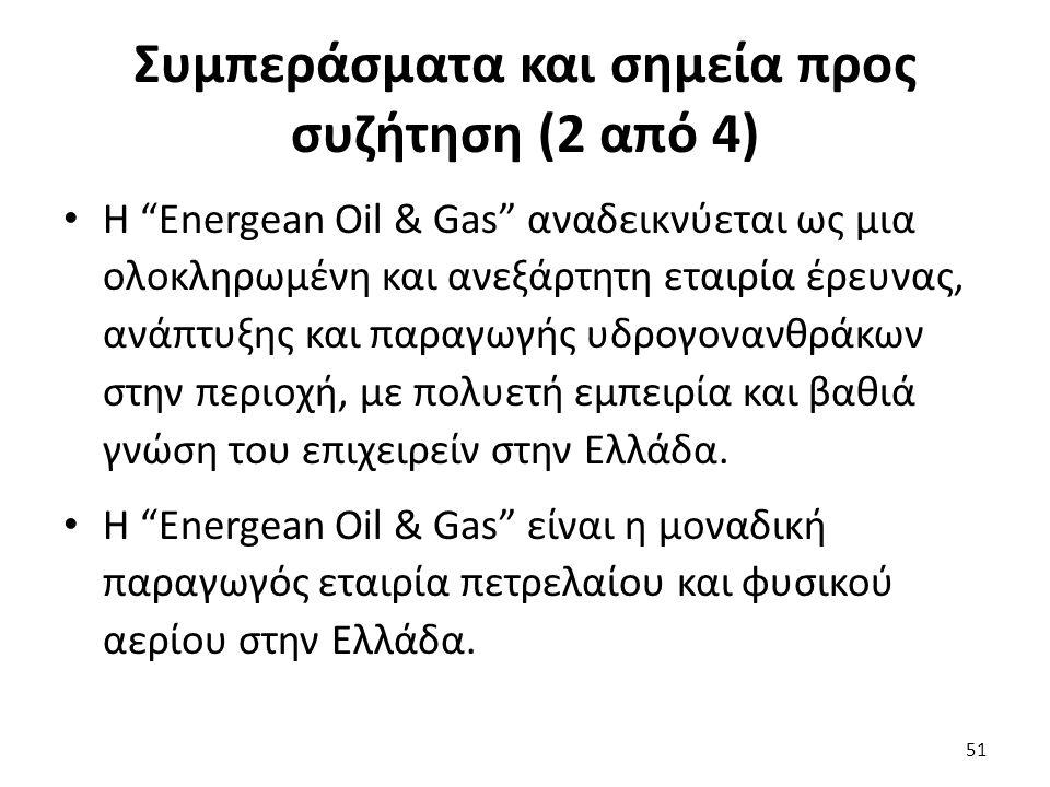 Συμπεράσματα και σημεία προς συζήτηση (2 από 4) H Energean Oil & Gas αναδεικνύεται ως μια ολοκληρωμένη και ανεξάρτητη εταιρία έρευνας, ανάπτυξης και παραγωγής υδρογονανθράκων στην περιοχή, με πολυετή εμπειρία και βαθιά γνώση του επιχειρείν στην Ελλάδα.