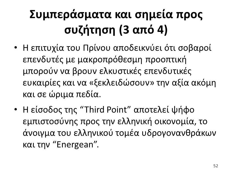 Συμπεράσματα και σημεία προς συζήτηση (3 από 4) Η επιτυχία του Πρίνου αποδεικνύει ότι σοβαροί επενδυτές με μακροπρόθεσμη προοπτική μπορούν να βρουν ελ