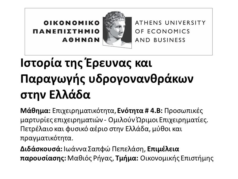 Ιστορία της Έρευνας και Παραγωγής υδρογονανθράκων στην Ελλάδα Μάθημα: Επιχειρηματικότητα, Ενότητα # 4.Β: Προσωπικές μαρτυρίες επιχειρηματιών - Ομιλούν Ώριμοι Επιχειρηματίες.