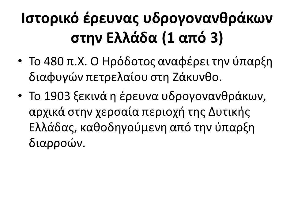 Ιστορικό έρευνας υδρογονανθράκων στην Ελλάδα (1 από 3) Το 480 π.Χ. Ο Ηρόδοτος αναφέρει την ύπαρξη διαφυγών πετρελαίου στη Ζάκυνθο. Το 1903 ξεκινά η έρ