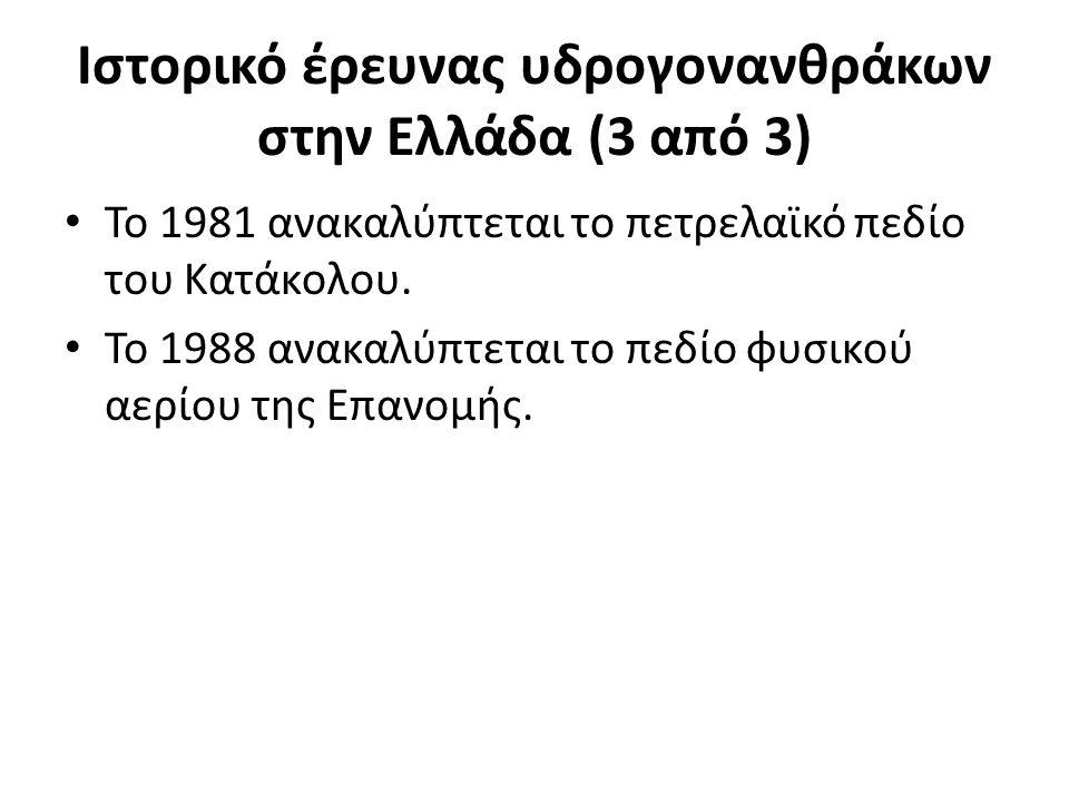 Ιστορικό έρευνας υδρογονανθράκων στην Ελλάδα (3 από 3) Το 1981 ανακαλύπτεται το πετρελαϊκό πεδίο του Κατάκολου. Το 1988 ανακαλύπτεται το πεδίο φυσικού