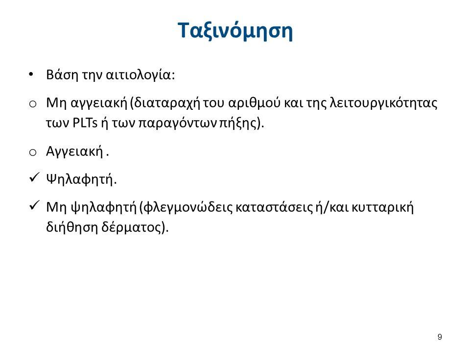 Ταξινόμηση Βάση την αιτιολογία: o Μη αγγειακή (διαταραχή του αριθμού και της λειτουργικότητας των PLTs ή των παραγόντων πήξης).