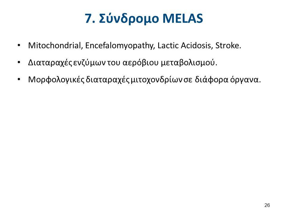 7. Σύνδρομο MELAS Mitochondrial, Encefalomyopathy, Lactic Acidosis, Stroke.