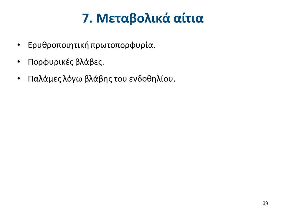 7. Μεταβολικά αίτια Ερυθροποιητική πρωτοπορφυρία.