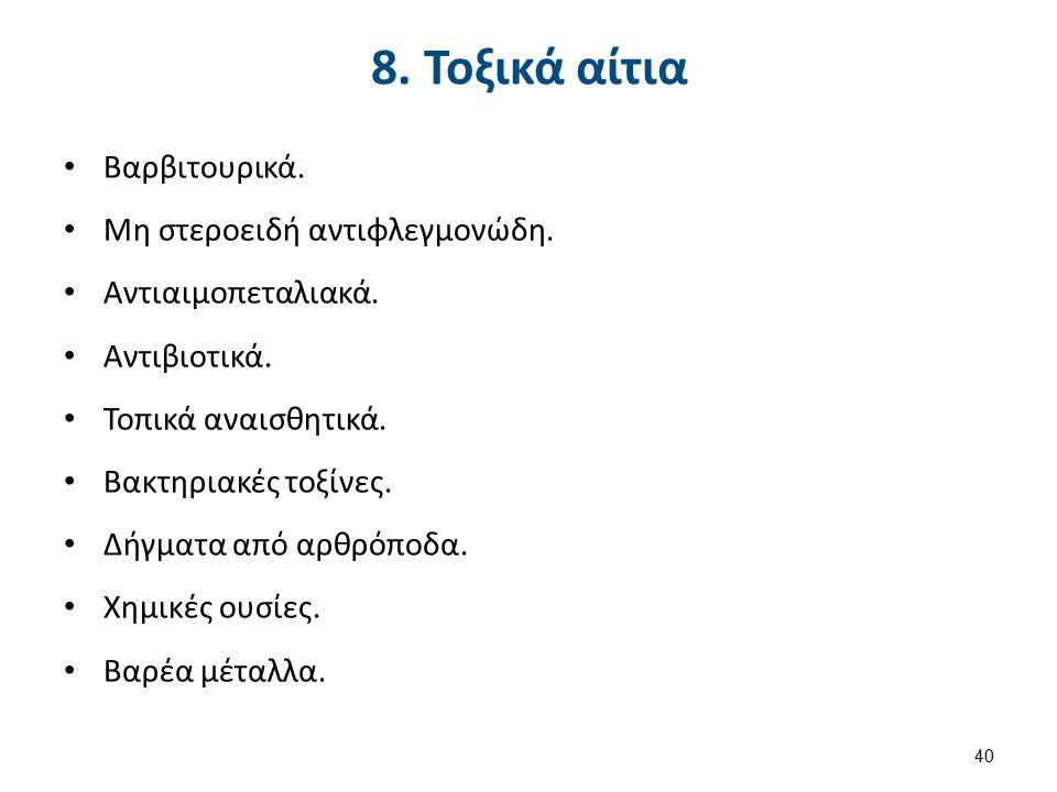 8. Τοξικά αίτια Βαρβιτουρικά. Μη στεροειδή αντιφλεγμονώδη.