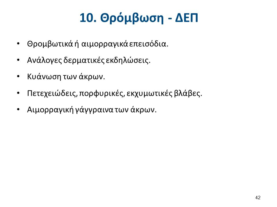 10. Θρόμβωση - ΔΕΠ Θρομβωτικά ή αιμορραγικά επεισόδια.