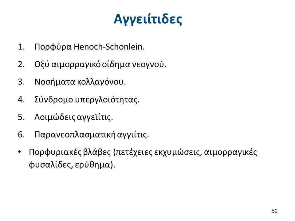 Αγγειίτιδες 1.Πορφύρα Henoch-Schonlein. 2.Οξύ αιμορραγικό οίδημα νεογνού.