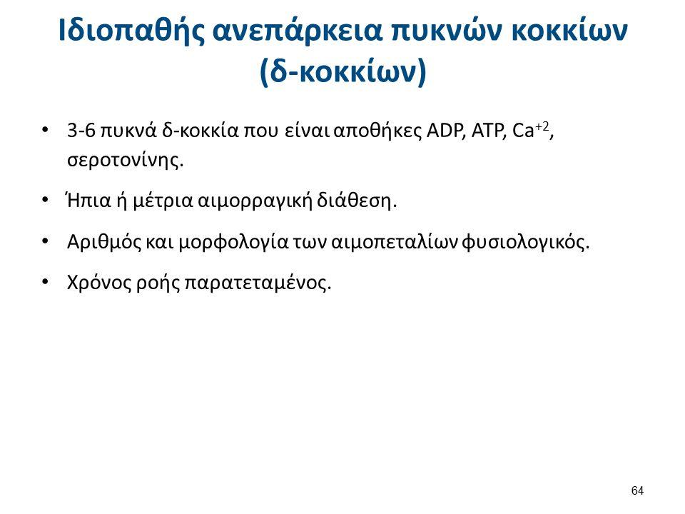 Ιδιοπαθής ανεπάρκεια πυκνών κοκκίων (δ-κοκκίων) 3-6 πυκνά δ-κοκκία που είναι αποθήκες ADP, ATP, Ca +2, σεροτονίνης.
