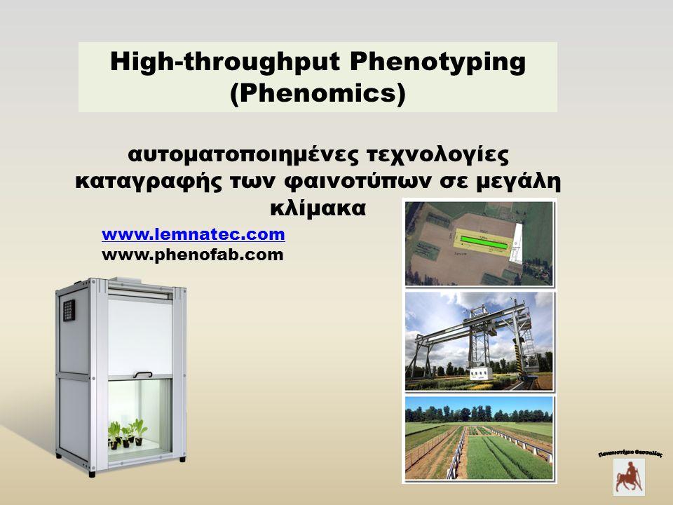 High-throughput Phenotyping (Phenomics) www.lemnatec.com www.phenofab.com αυτοματοποιημένες τεχνολογίες καταγραφής των φαινοτύπων σε μεγάλη κλίμακα