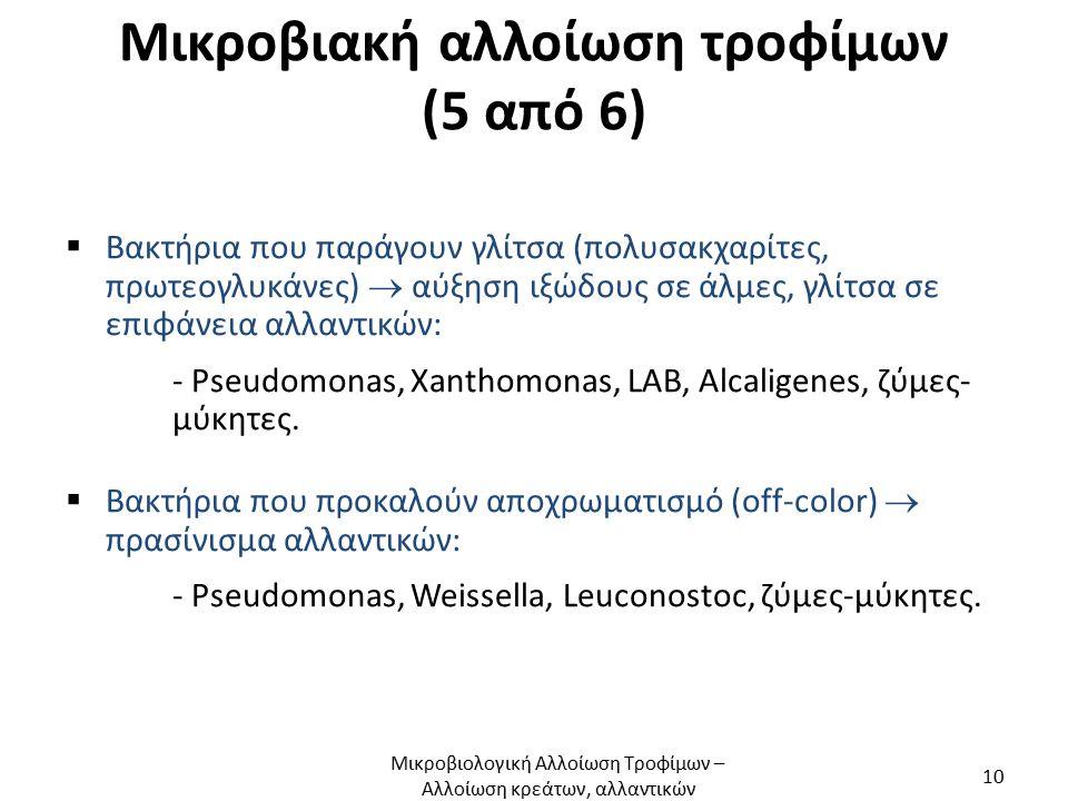 Μικροβιακή αλλοίωση τροφίμων (5 από 6)  Βακτήρια που παράγουν γλίτσα (πολυσακχαρίτες, πρωτεογλυκάνες)  αύξηση ιξώδους σε άλμες, γλίτσα σε επιφάνεια αλλαντικών: - Pseudomonas, Xanthomonas, LAB, Alcaligenes, ζύμες- μύκητες.