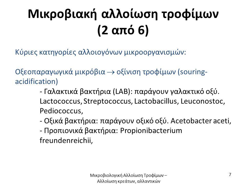Μικροβιακή αλλοίωση τροφίμων (2 από 6) Κύριες κατηγορίες αλλοιογόνων μικροοργανισμών: Οξεοπαραγωγικά μικρόβια  οξίνιση τροφίμων (souring- acidification) - Γαλακτικά βακτήρια (LAB): παράγουν γαλακτικό οξύ.