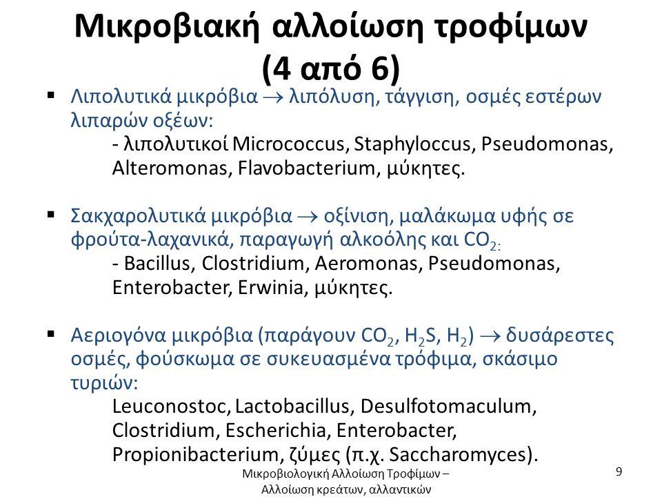 Μικροβιακή αλλοίωση τροφίμων (4 από 6)  Λιπολυτικά μικρόβια  λιπόλυση, τάγγιση, οσμές εστέρων λιπαρών οξέων: - λιπολυτικοί Micrococcus, Staphyloccus, Pseudomonas, Alteromonas, Flavobacterium, μύκητες.