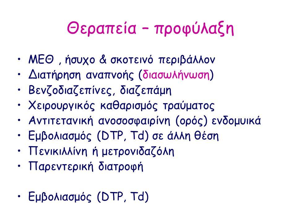 Θεραπεία – προφύλαξη ΜΕΘ, ήσυχο & σκοτεινό περιβάλλον Διατήρηση αναπνοής (διασωλήνωση) Βενζοδιαζεπίνες, διαζεπάμη Χειρουργικός καθαρισμός τραύματος Αντιτετανική ανοσοσφαιρίνη (ορός) ενδομυικά Εμβολιασμός (DTP, Td) σε άλλη θέση Πενικιλλίνη ή μετρονιδαζόλη Παρεντερική διατροφή Εμβολιασμός (DTP, Td)