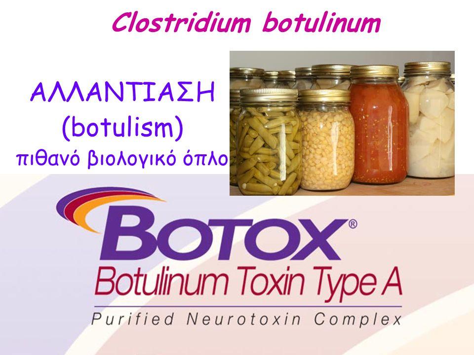 Clostridium botulinum ΑΛΛΑΝΤΙΑΣΗ (botulism) πιθανό βιολογικό όπλο