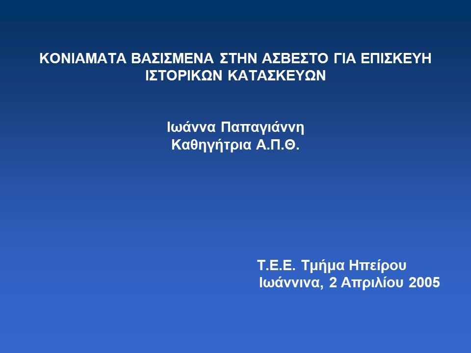 Case Study: Μονή Λαζαριστών (Θεσσαλονίκη 18ος αιώνας μ.Χ.) Χαρακτηριστικά παλαιού κονιάματος Θέση: Δομικό Κονίαμα Χρώμα: Λευκό – Γκρι Κονίες Ca(OH) 2 : 40-50% Παρουσία: αργιλλοπυριτικού υλικού Αναλογία ~ Άσβεστος αργιλλοπυρ.