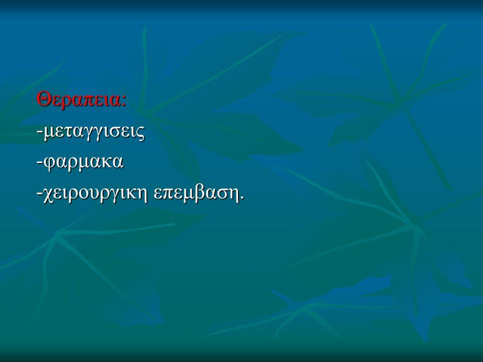 Θεραπεια:-μεταγγισεις-φαρμακα -χειρουργικη επεμβαση.