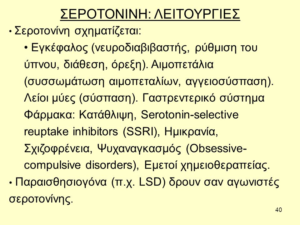 40 ΣΕΡΟΤΟΝΙΝΗ: ΛΕΙΤΟΥΡΓΙΕΣ Σεροτονίνη σχηματίζεται: Εγκέφαλος (νευροδιαβιβαστής, ρύθμιση του ύπνου, διάθεση, όρεξη).