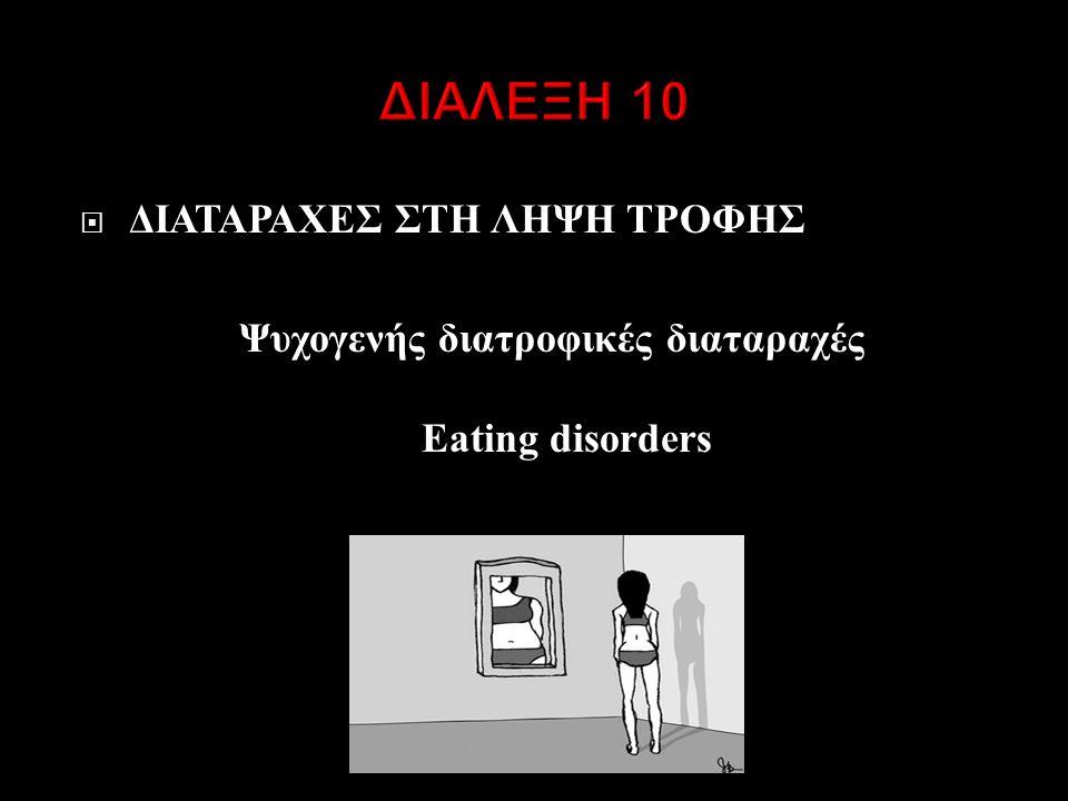 Σε μελέτη που διενεργήθηκε σε μαθητές γυμνασίου στην Ελλάδα το 20% των κοριτσιών και το 7% των αγοριών βρέθηκε να έχει διαταραγμένη διαιτητική συμπεριφορά Μια στις 4 ή 5 έφηβες στην χώρα μας απέναντι στο φαγητόδιατρέχει αυξημένο κίνδυνο να αναπτύξει διαταραγμένη στάση και την εικόνα του σώματος Σε μία πολυεθνική μελέτη του WHO το 47% των κοριτσιών και το 30% των αγοριών δήλωσαν ότι βρίσκονται σε δίαιτα ή ότι θα έπρεπε να βρίσκονται σε δίαιτα
