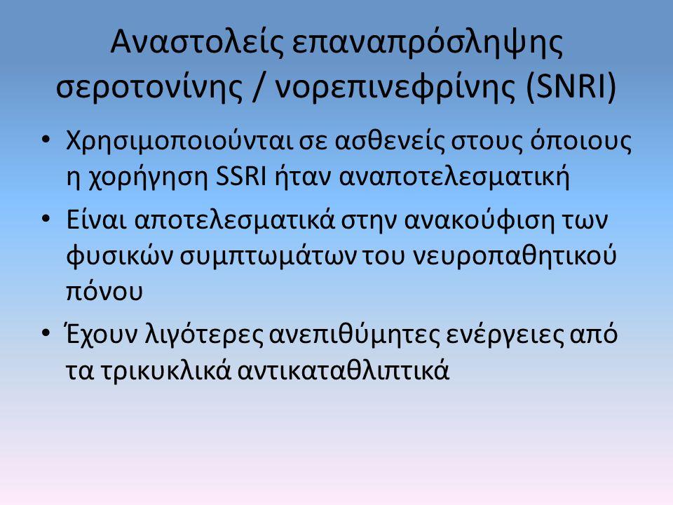 Αναστολείς επαναπρόσληψης σεροτονίνης / νορεπινεφρίνης (SNRI) Χρησιμοποιούνται σε ασθενείς στους όποιους η χορήγηση SSRI ήταν αναποτελεσματική Είναι αποτελεσματικά στην ανακούφιση των φυσικών συμπτωμάτων του νευροπαθητικού πόνου Έχουν λιγότερες ανεπιθύμητες ενέργειες από τα τρικυκλικά αντικαταθλιπτικά
