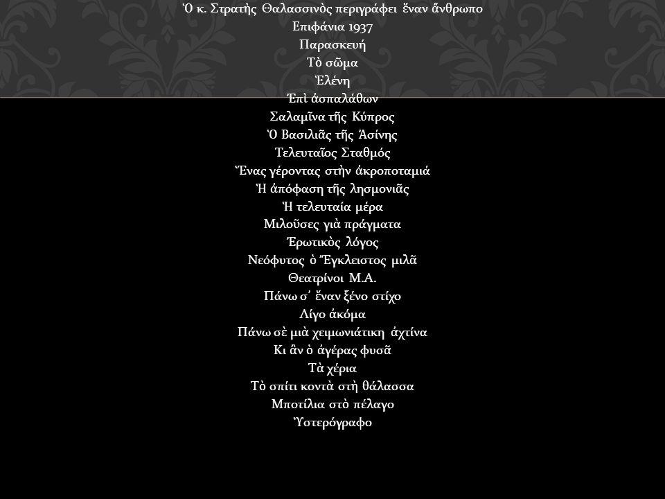 Ὁ κ. Στρατ ὴ ς Θαλασσιν ὸ ς περιγράφει ἕ ναν ἄ νθρωπο Επιφάνια 1937 Παρασκευή Τ ὸ σ ῶ μα Ἑ λένη Ἐ π ὶ ἀ σπαλάθων Σαλαμ ῖ να τ ῆ ς Κύπρος Ὁ Βασιλι ᾶ ς