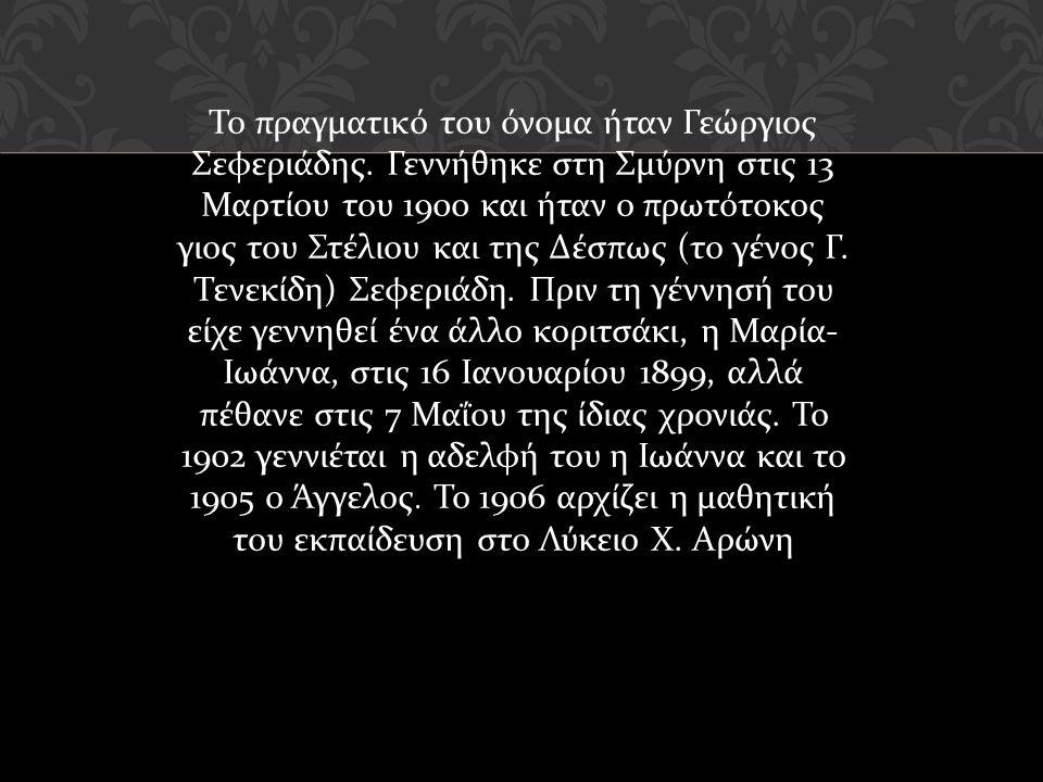 Το πραγματικό του όνομα ήταν Γεώργιος Σεφεριάδης. Γεννήθηκε στη Σμύρνη στις 13 Μαρτίου του 1900 και ήταν ο πρωτότοκος γιος του Στέλιου και της Δέσπως