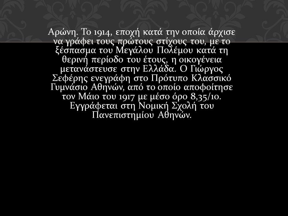 Αρώνη.