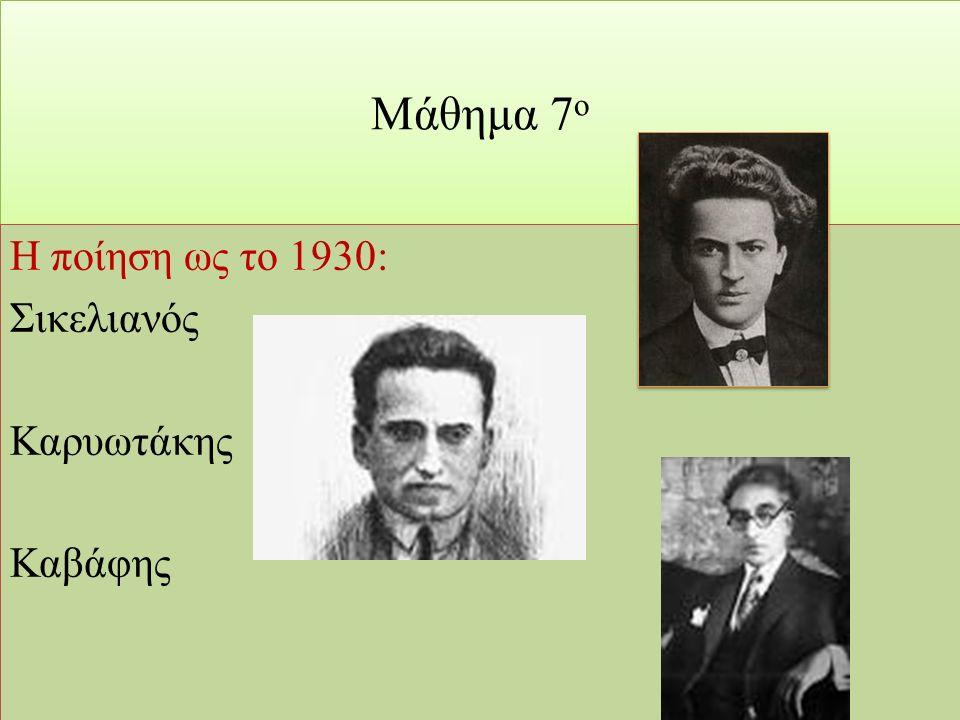 Μάθημα 7 ο Η ποίηση ως το 1930: Σικελιανός Καρυωτάκης Καβάφης Η ποίηση ως το 1930: Σικελιανός Καρυωτάκης Καβάφης
