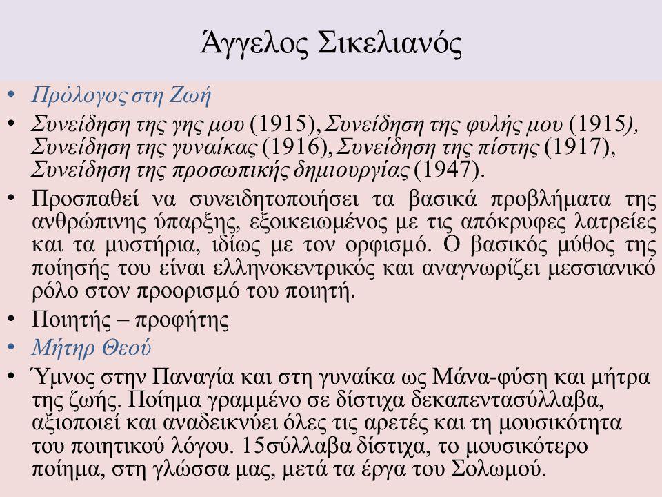 Άγγελος Σικελιανός Πρόλογος στη Ζωή Συνείδηση της γης μου (1915), Συνείδηση της φυλής μου (1915), Συνείδηση της γυναίκας (1916), Συνείδηση της πίστης
