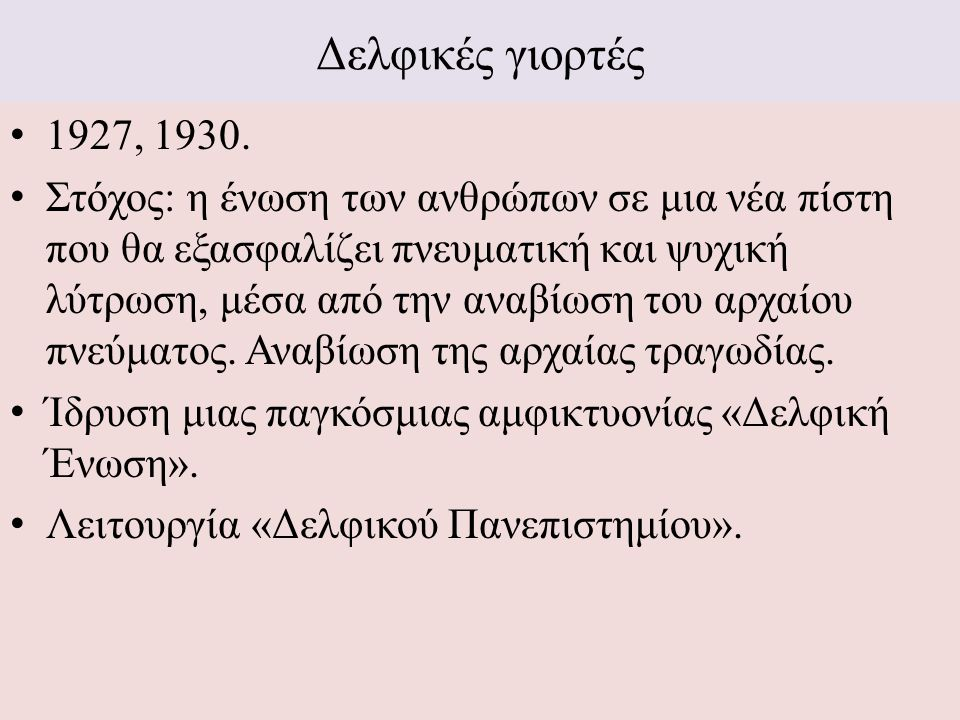 Δελφικές γιορτές 1927, 1930. Στόχος: η ένωση των ανθρώπων σε μια νέα πίστη που θα εξασφαλίζει πνευματική και ψυχική λύτρωση, μέσα από την αναβίωση του