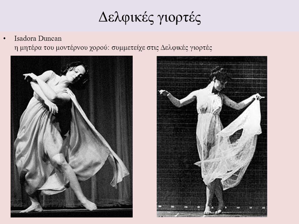 Δελφικές γιορτές Isadora Duncan η μητέρα του μοντέρνου χορού: συμμετείχε στις Δελφικές γιορτές