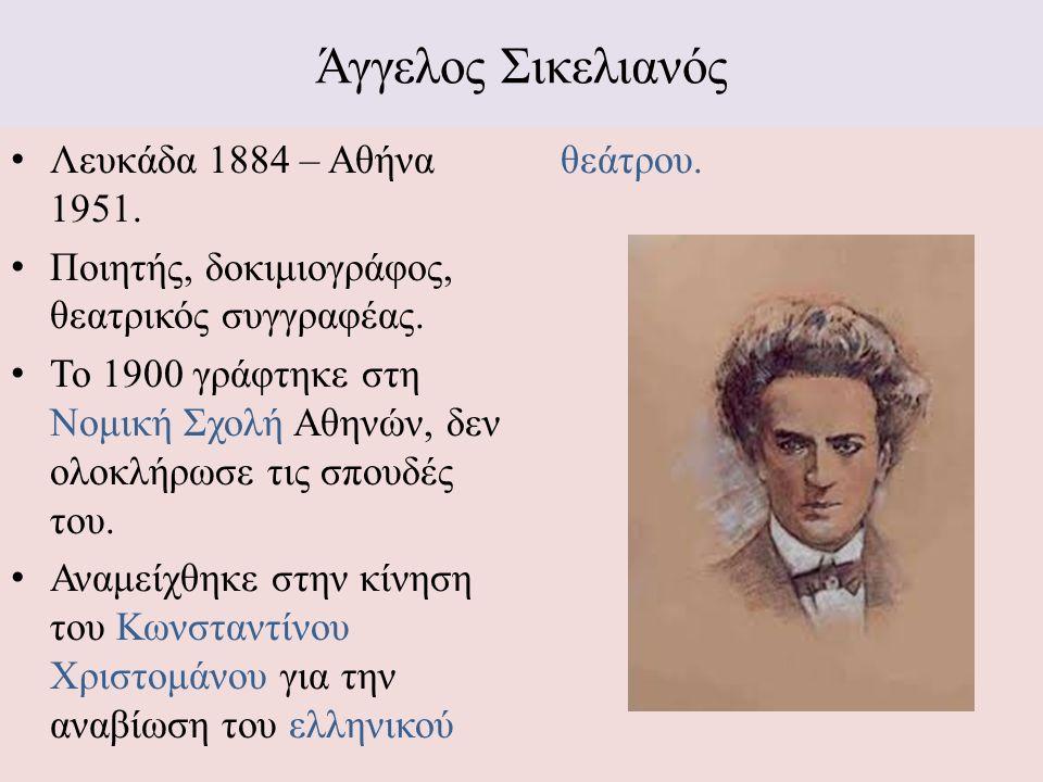 Άγγελος Σικελιανός Λευκάδα 1884 – Αθήνα 1951. Ποιητής, δοκιμιογράφος, θεατρικός συγγραφέας. Το 1900 γράφτηκε στη Νομική Σχολή Αθηνών, δεν ολοκλήρωσε τ