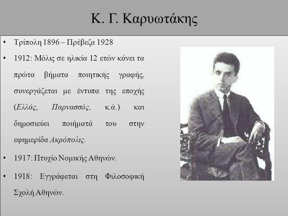 Κ. Γ. Καρυωτάκης Τρίπολη 1896 – Πρέβεζα 1928 1912: Μόλις σε ηλικία 12 ετών κάνει τα πρώτα βήματα ποιητικής γραφής, συνεργάζεται με έντυπα της εποχής (