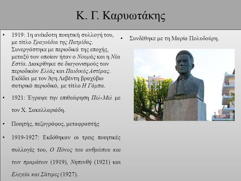 Κ. Γ. Καρυωτάκης 1919: 1η ανέκδοτη ποιητική συλλογή του, με τίτλο Τραγούδια της Πατρίδας. Συνεργάστηκε με περιοδικά της εποχής, μεταξύ των οποίων ήταν