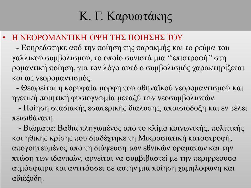 Κ. Γ. Καρυωτάκης Η ΝΕΟΡΟΜΑΝΤΙΚΗ ΟΨΗ ΤΗΣ ΠΟΙΗΣΗΣ ΤΟΥ - Επηρεάστηκε από την ποίηση της παρακμής και το ρεύμα του γαλλικού συμβολισμού, το οποίο συνιστά