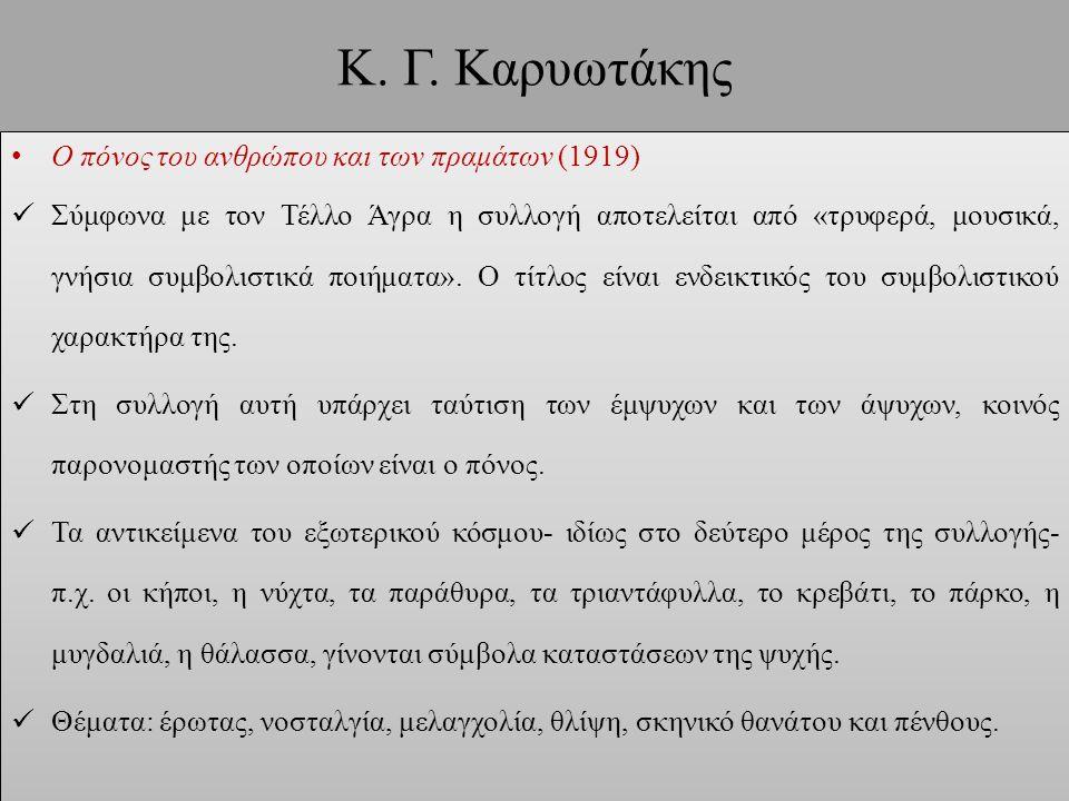 Κ. Γ. Καρυωτάκης Ο πόνος του ανθρώπου και των πραμάτων (1919) Σύμφωνα με τον Τέλλο Άγρα η συλλογή αποτελείται από «τρυφερά, μουσικά, γνήσια συμβολιστι
