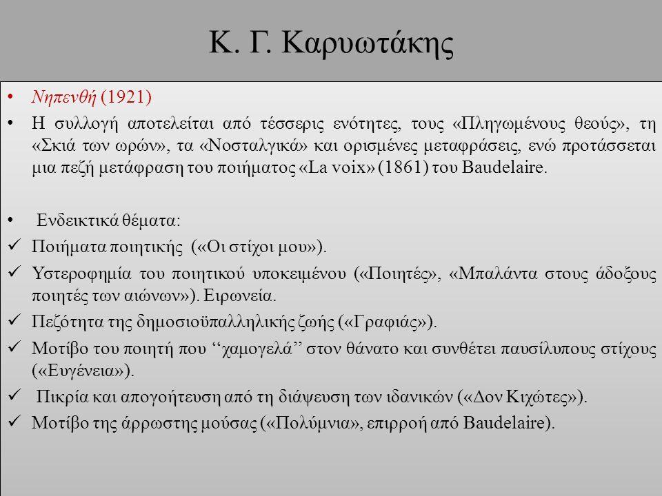 Νηπενθή (1921) Η συλλογή αποτελείται από τέσσερις ενότητες, τους «Πληγωμένους θεούς», τη «Σκιά των ωρών», τα «Νοσταλγικά» και ορισμένες μεταφράσεις, ε