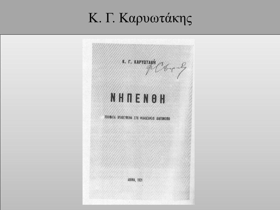 Κ. Γ. Καρυωτάκης