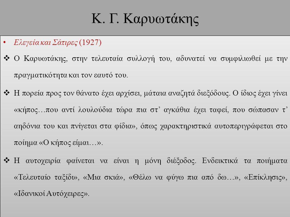 Ελεγεία και Σάτιρες (1927)  Ο Καρυωτάκης, στην τελευταία συλλογή του, αδυνατεί να συμφιλιωθεί με την πραγματικότητα και τον εαυτό του.  Η πορεία προ