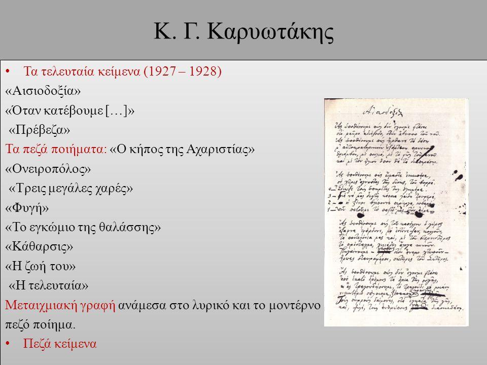 Κ. Γ. Καρυωτάκης Τα τελευταία κείμενα (1927 – 1928) «Αισιοδοξία» «Όταν κατέβουμε […]» «Πρέβεζα» Τα πεζά ποιήματα: «Ο κήπος της Αχαριστίας» «Ονειροπόλο