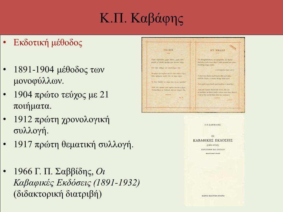 Κ.Π. Καβάφης Εκδοτική μέθοδος 1891-1904 μέθοδος των μονοφύλλων. 1904 πρώτο τεύχος με 21 ποιήματα. 1912 πρώτη χρονολογική συλλογή. 1917 πρώτη θεματική