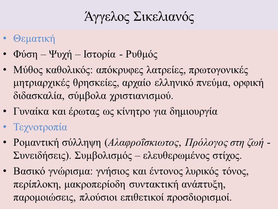 Άγγελος Σικελιανός Θεματική Φύση – Ψυχή – Ιστορία - Ρυθμός Μύθος καθολικός: απόκρυφες λατρείες, πρωτογονικές μητριαρχικές θρησκείες, αρχαίο ελληνικό π