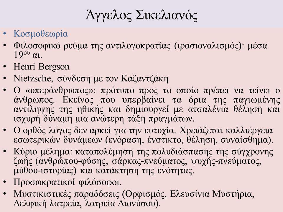 Άγγελος Σικελιανός Κοσμοθεωρία Φιλοσοφικό ρεύμα της αντιλογοκρατίας (ιρασιοναλισμός): μέσα 19 ου αι. Henri Bergson Nietzsche, σύνδεση με τον Καζαντζάκ